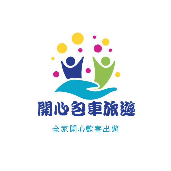 臺灣包車旅遊-開心包車旅遊